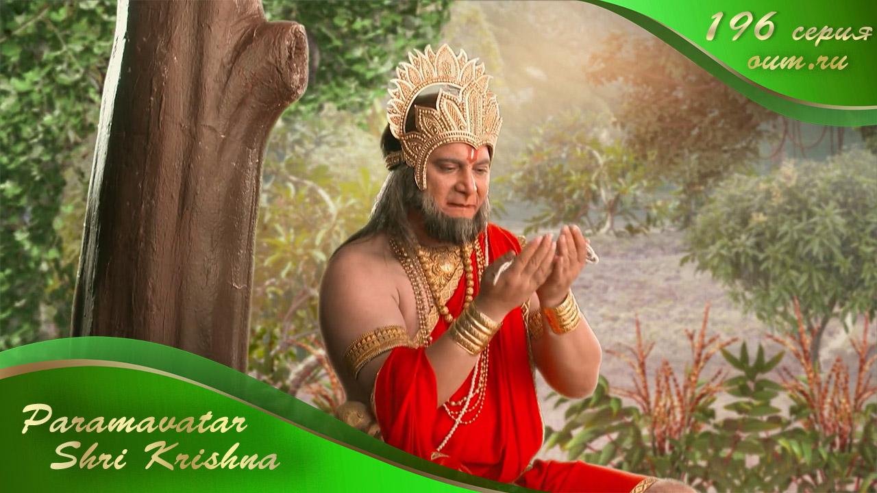 Paramavatar Shri Krishna. Серия  196