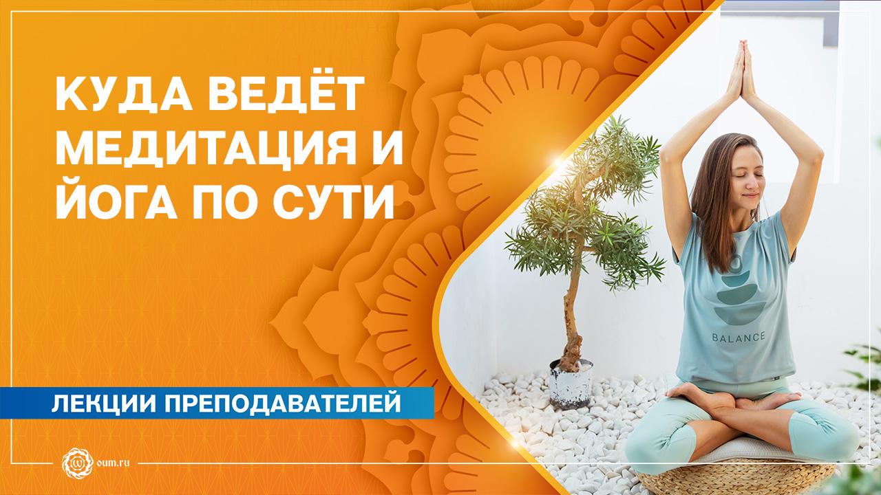 Куда ведёт медитация и йога по сути. Александра Штукатурова