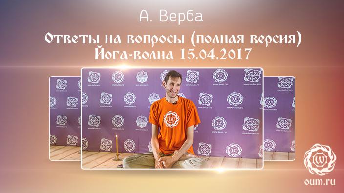 Андрей Верба. Ответы на вопросы (полная версия). Йога-волна 15.04.2017