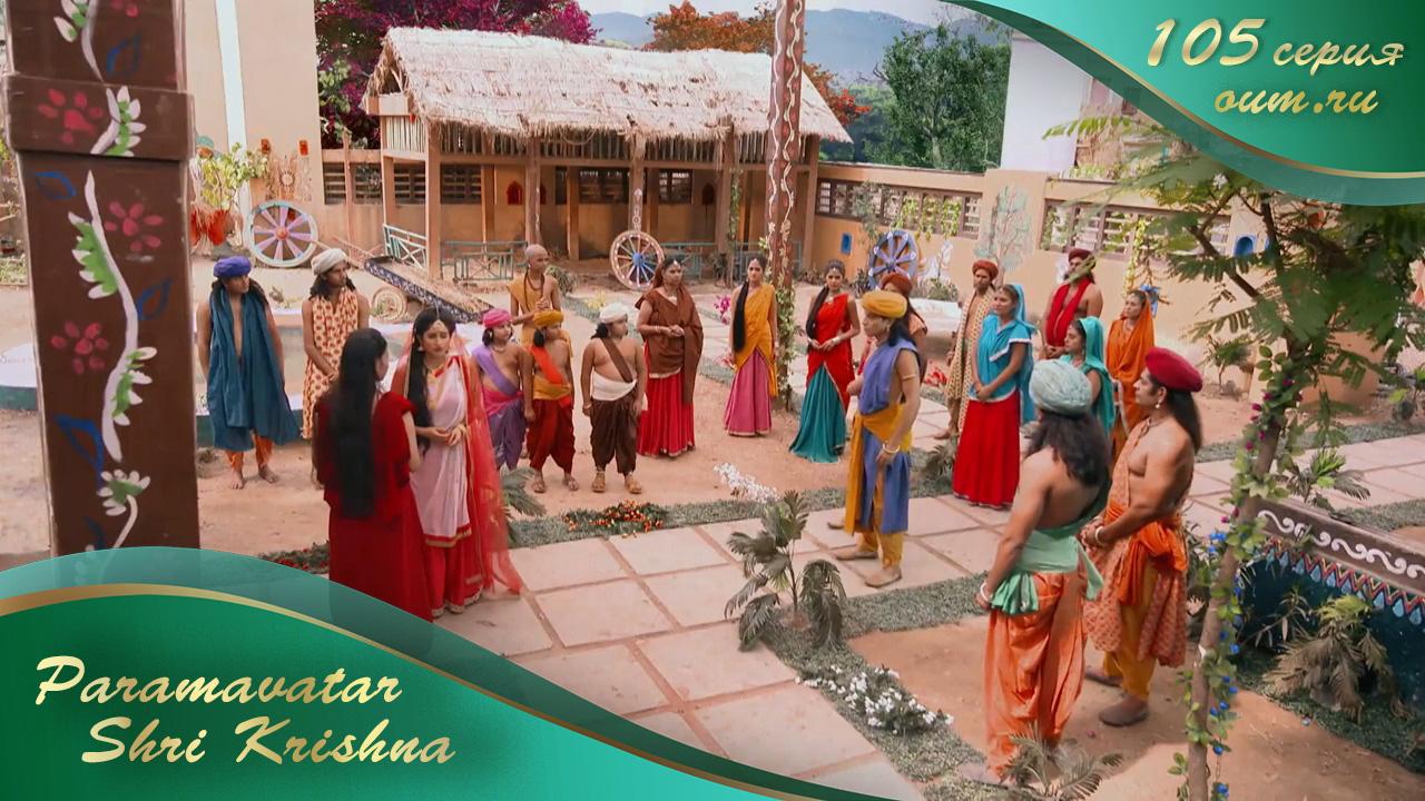 Paramavatar Shri Krishna. Серия 105