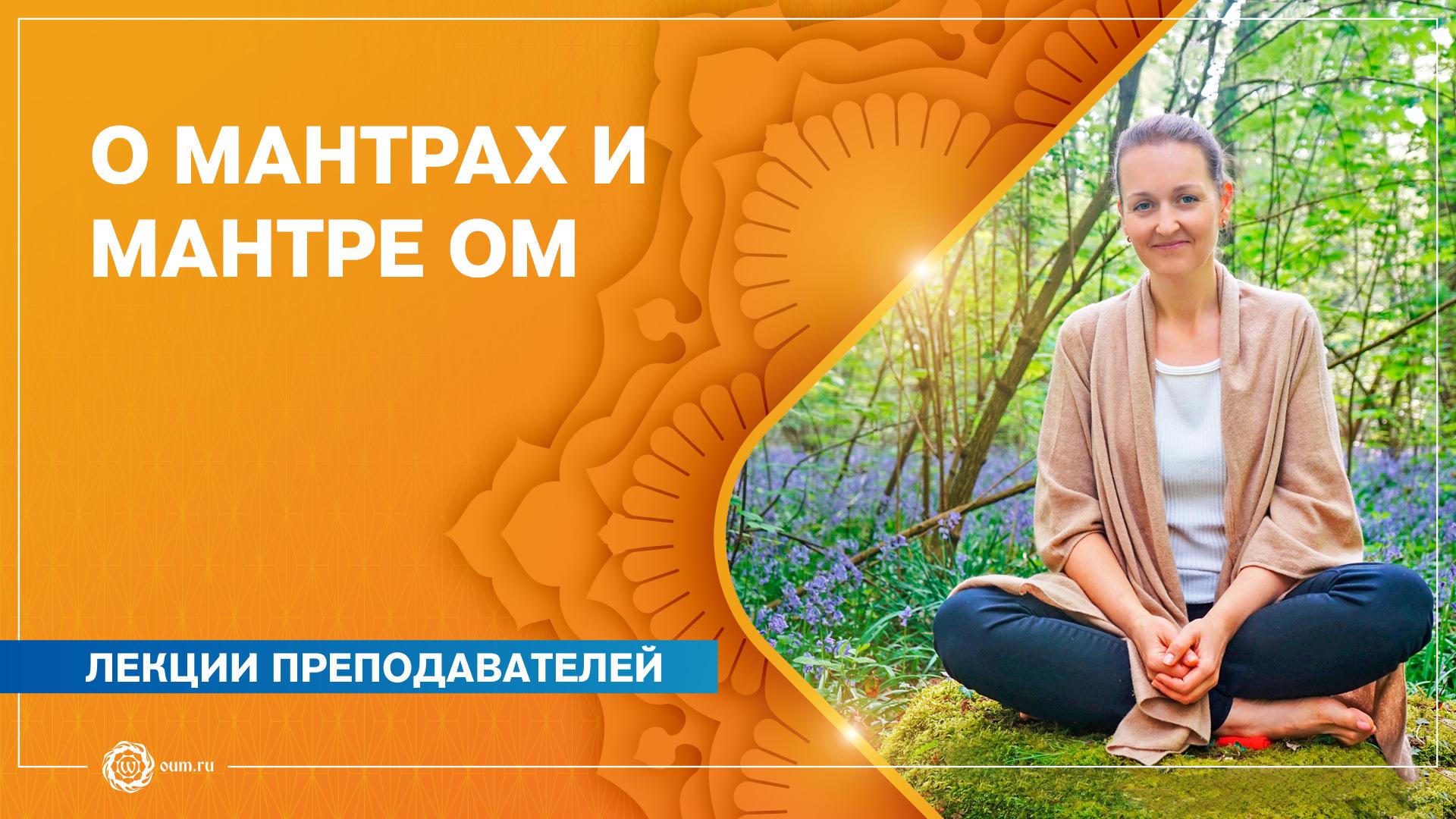 О мантрах и мантре Ом. Екатерина Чумачек