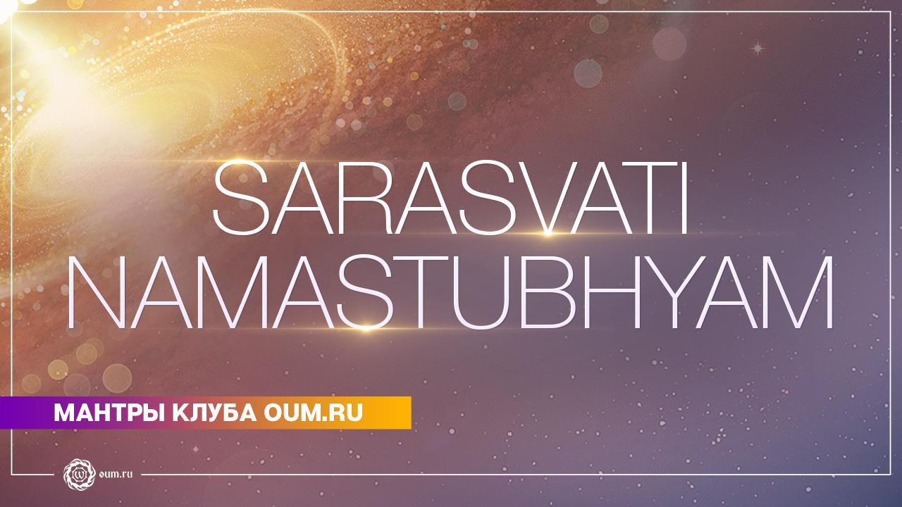 Sarasvati Namastubhyam - Daria Chudina