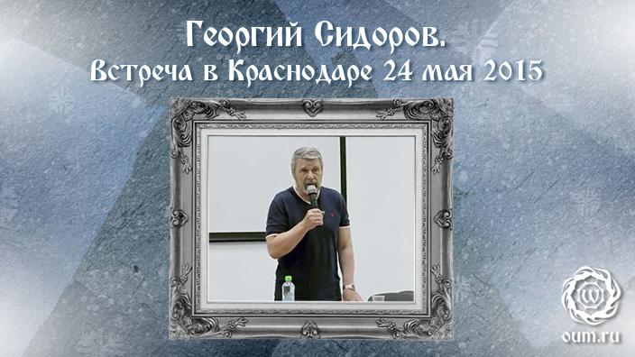 Георгий Сидоров. Встреча в Краснодаре 24 мая 2015