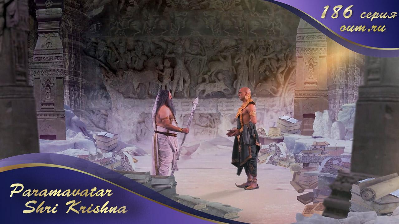 Paramavatar Shri Krishna. Серия  186