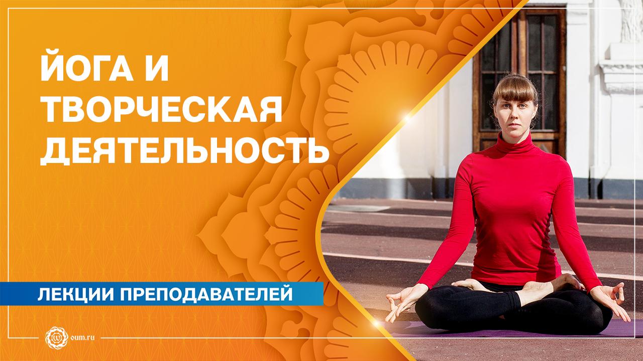 Йога и творческая деятельность как инструменты работы с сознанием. Светлана Зарецкая