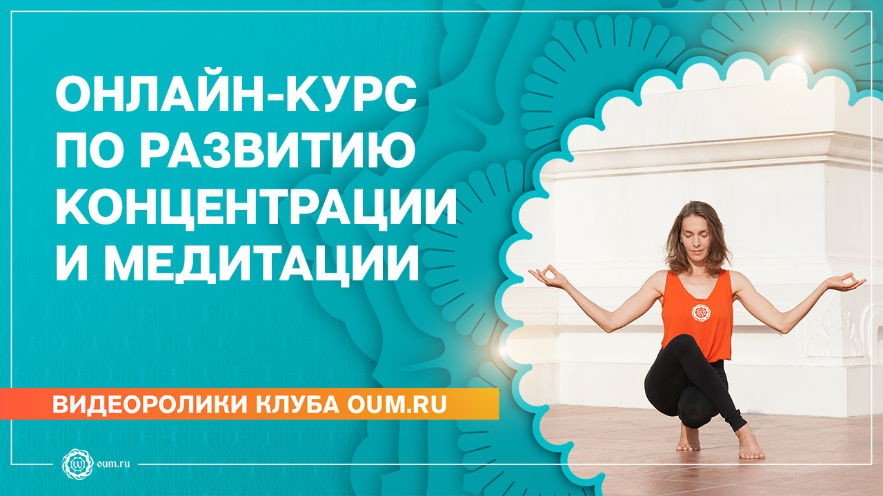Онлайн-курс по развитию концентрации и медитации