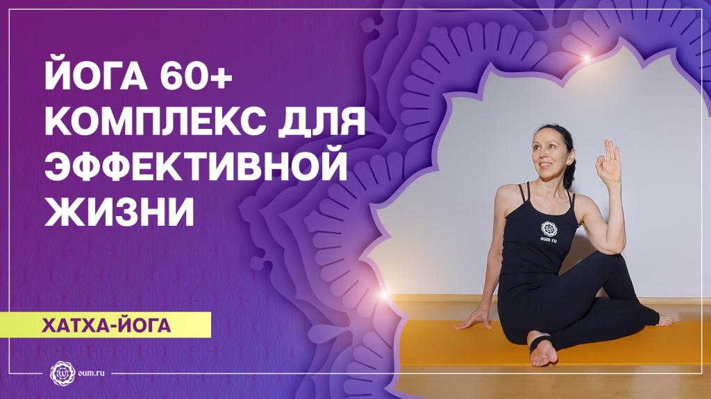 Йога для пожилых 60+. Комплекс для эффективной жизни.  Елена Гаврилова