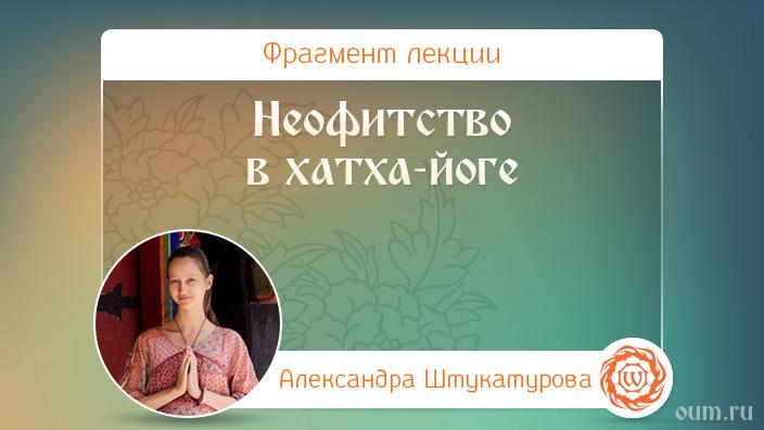 Неофитство в хатха-йоге. Александра Штукатурова