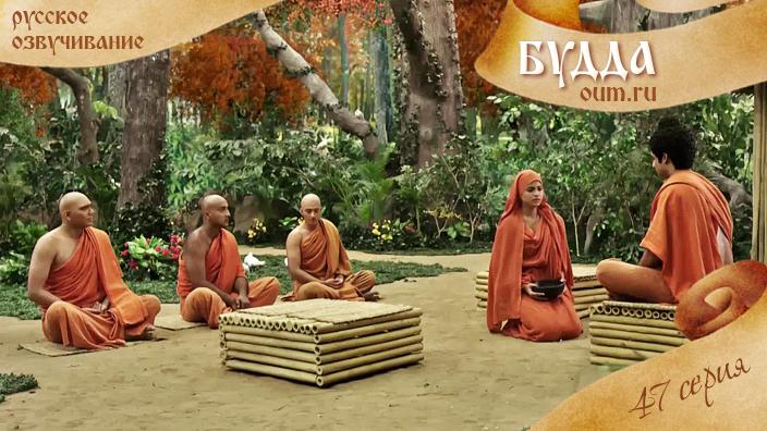Будда. 47 серия (озвучивание)