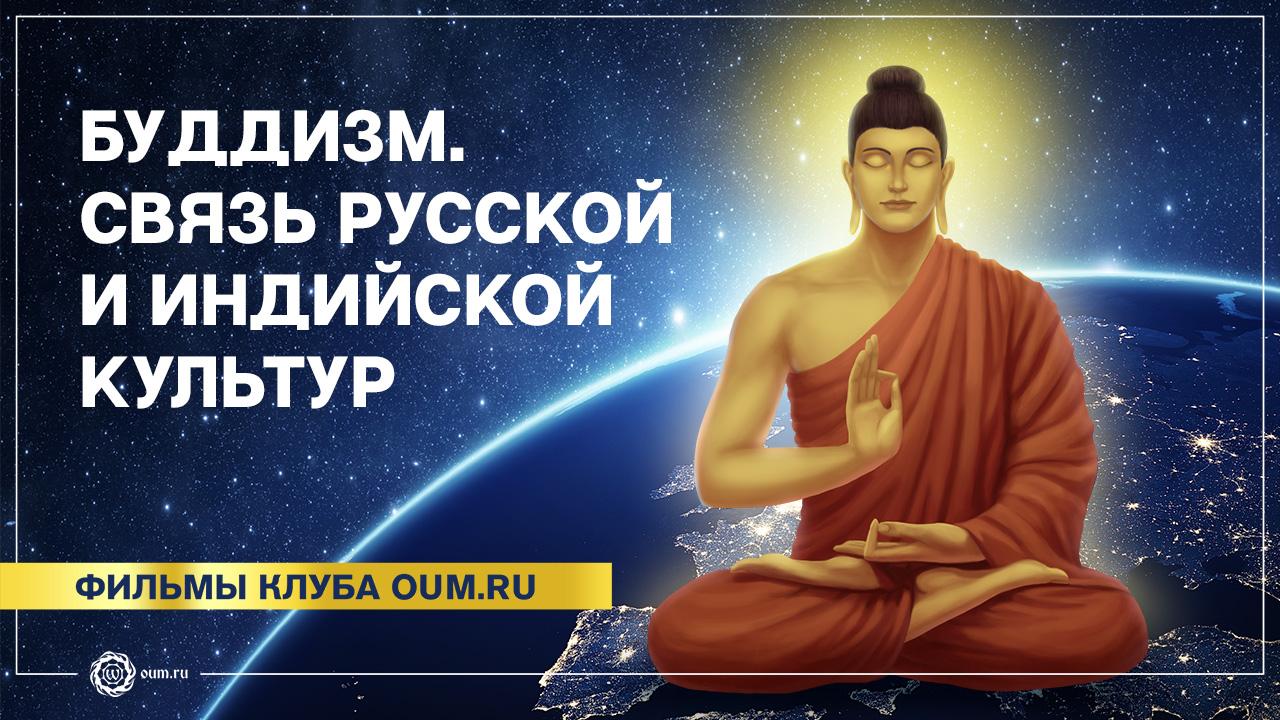 Буддизм. Связь русской и индийской культур
