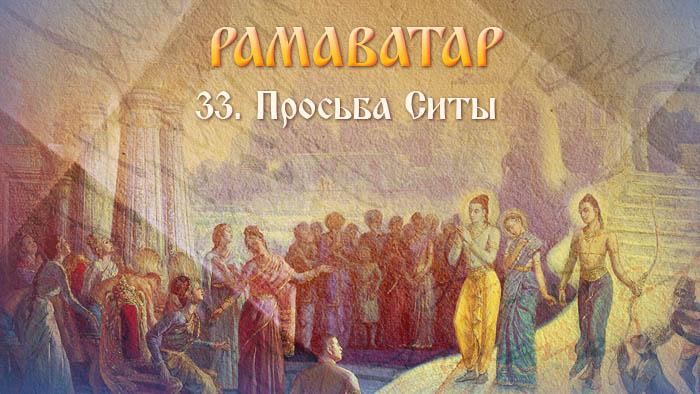 Рамаватар 33. Просьба Ситы.