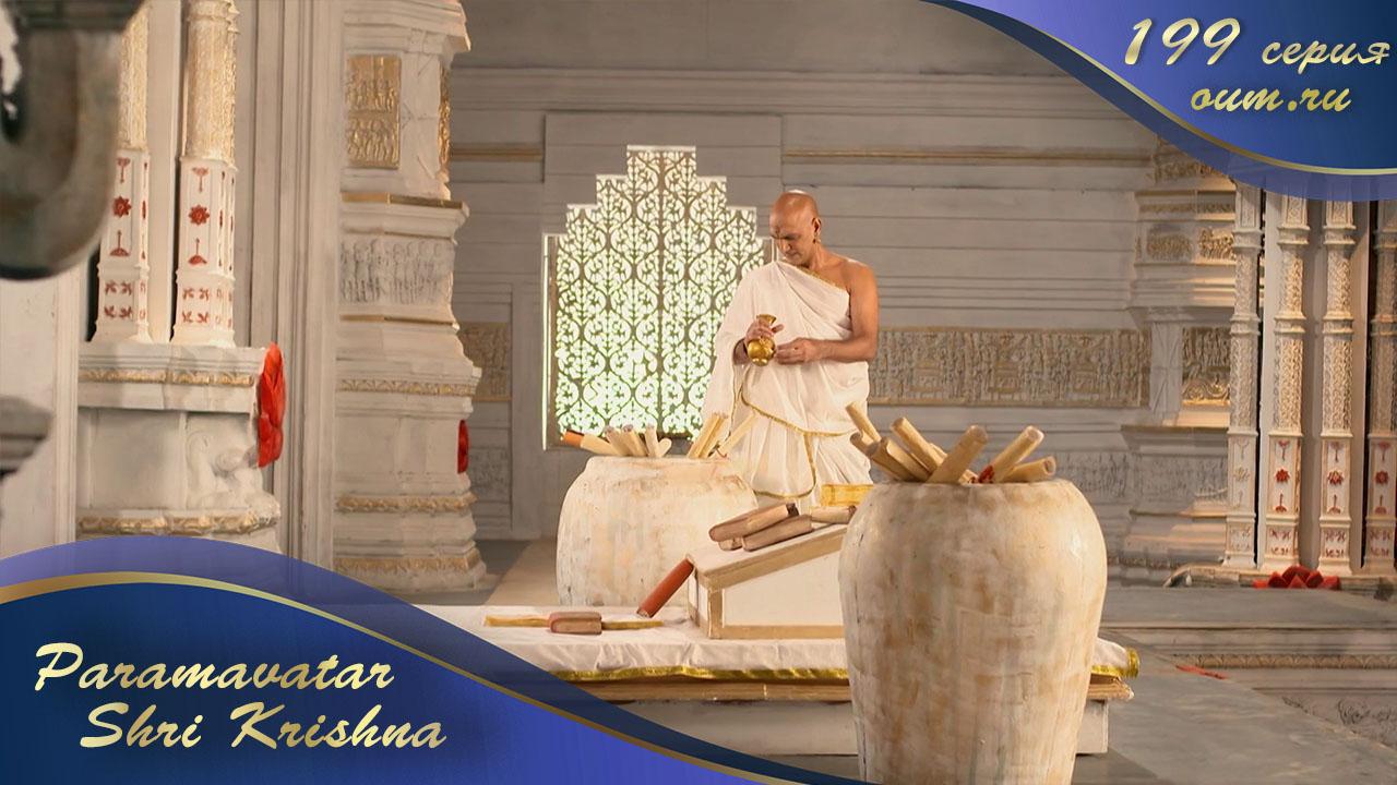 Paramavatar Shri Krishna. Серия  199