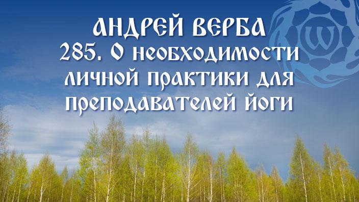 Андрей Верба - 285 - О необходимости личной практики для преподавателей йоги