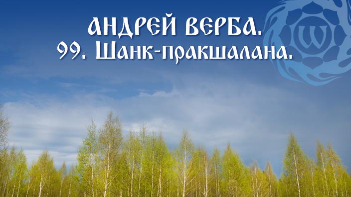 Андрей Верба - 99 - Шанк-пракшалана.