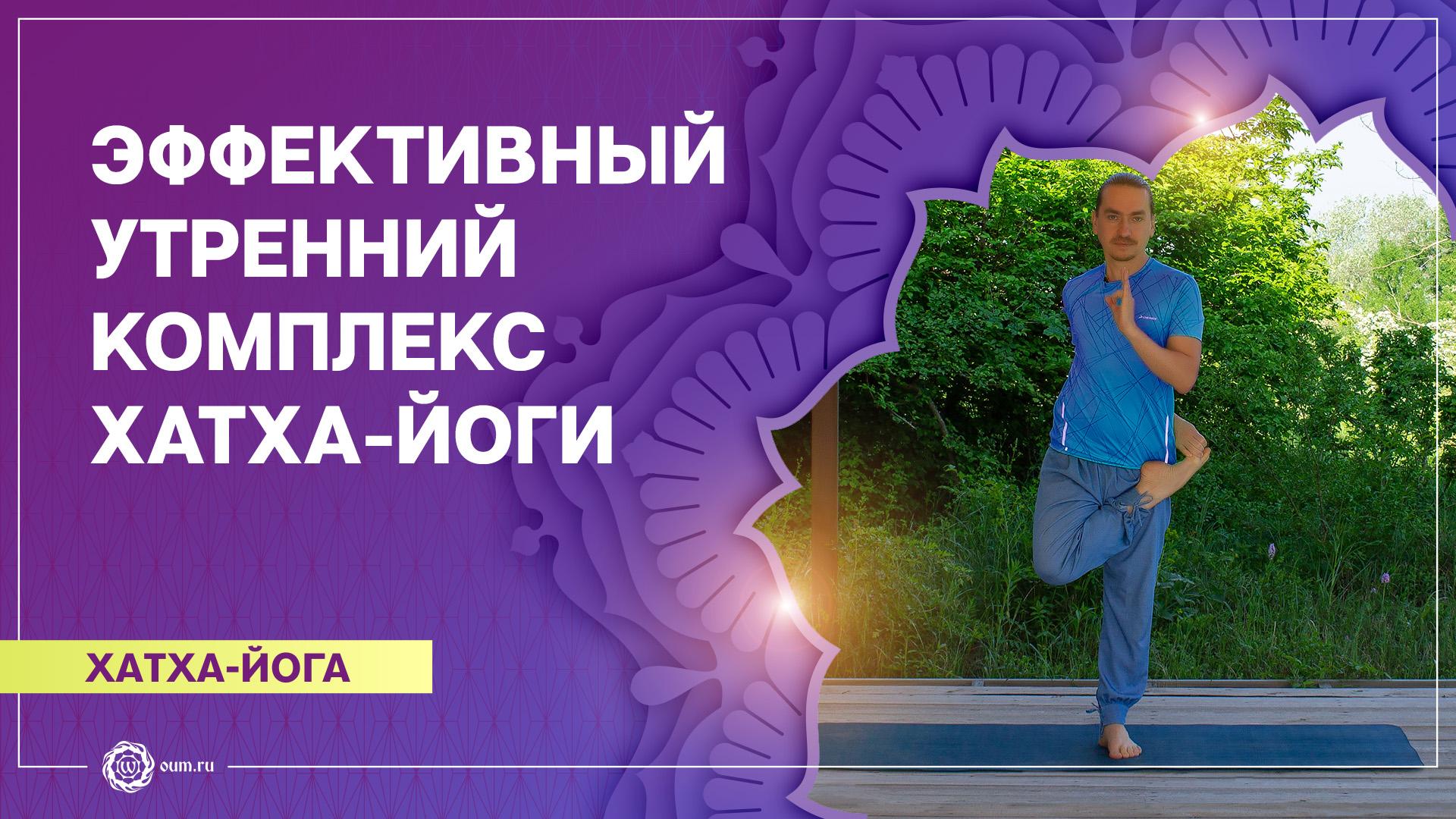 Эффективный утренний комплекс хатха-йоги. Александр Назаренко