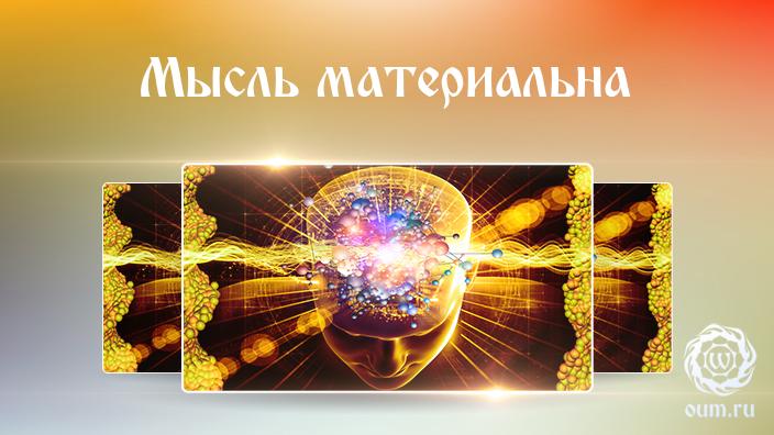 Мысль материальна