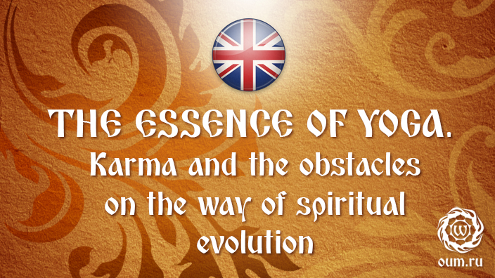 The Essence of Yoga. Karma and the obstacles on the way of spiritual evolution
