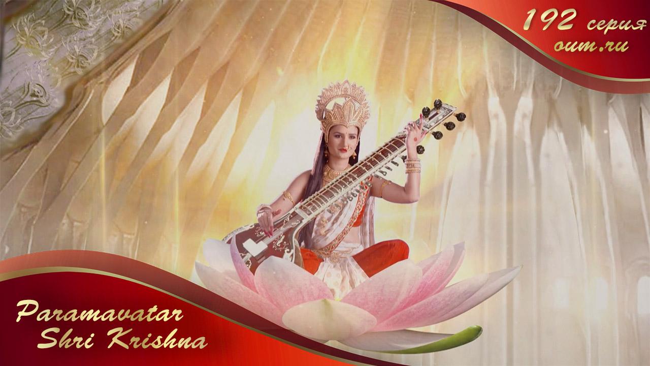 Paramavatar Shri Krishna. Серия  192