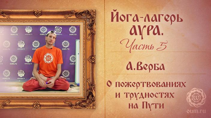 Йога-лагерь Аура, часть 5. О пожертвованиях и трудностях на Пути