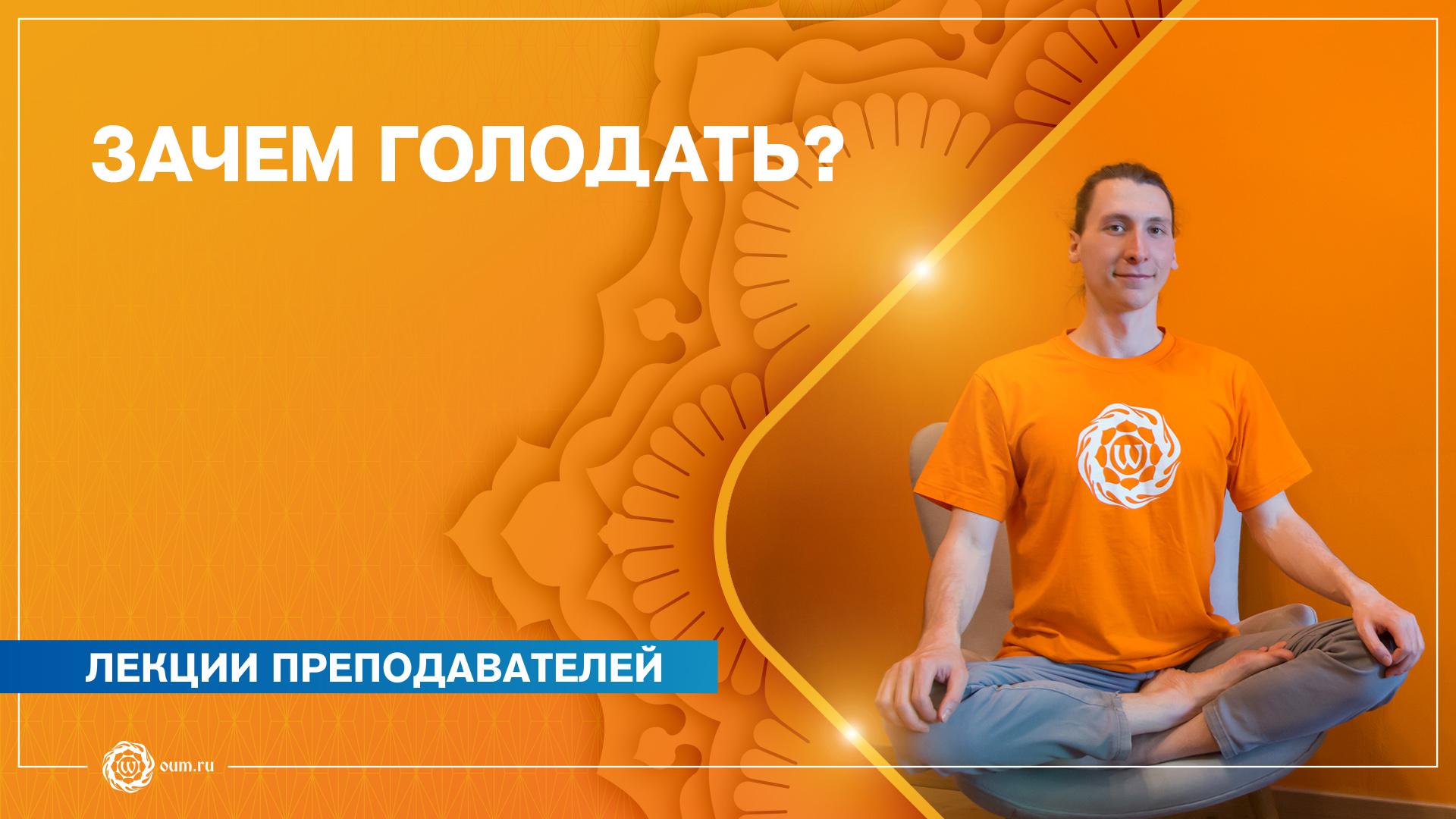 Зачем голодать? Илья Головачёв
