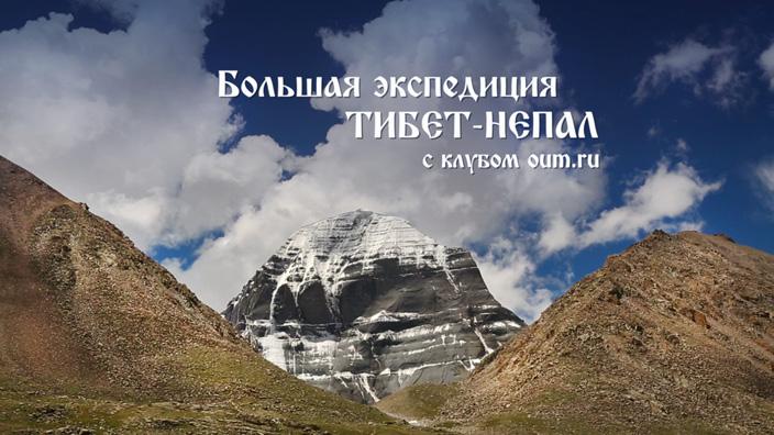 OUM.RU - Большая экспедиция Тибет-Непал