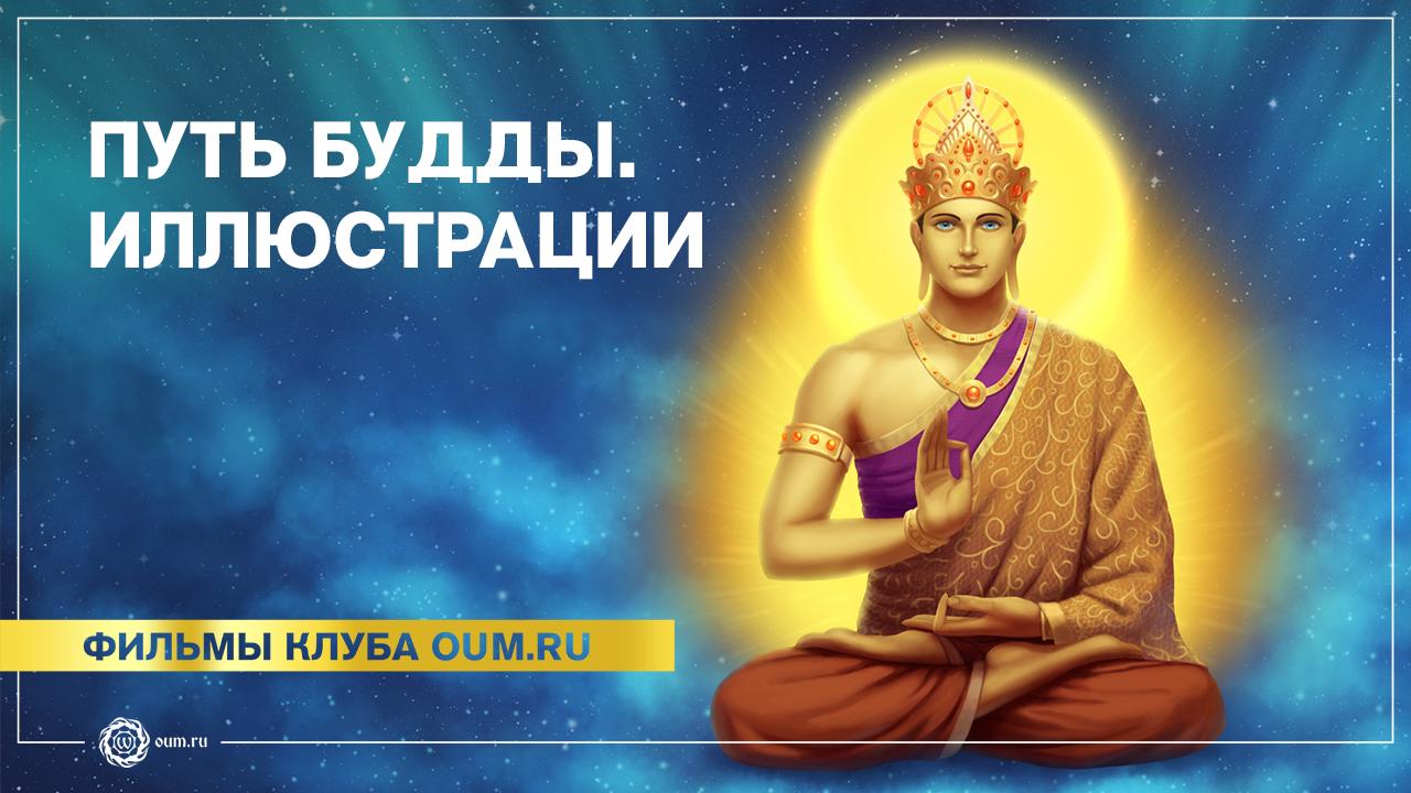 Путь Будды. Иллюстрации
