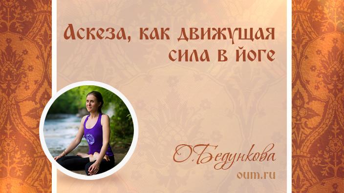 Аскеза, как движущая сила в йоге. Ольга Бедункова