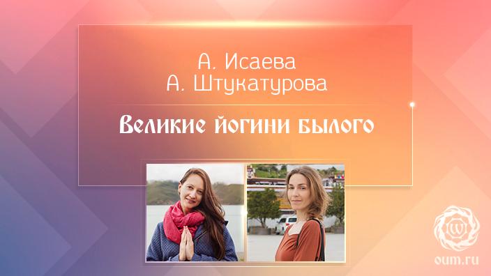 Великие йогини былого. Анастасия Исаева и Александра Штукатурова