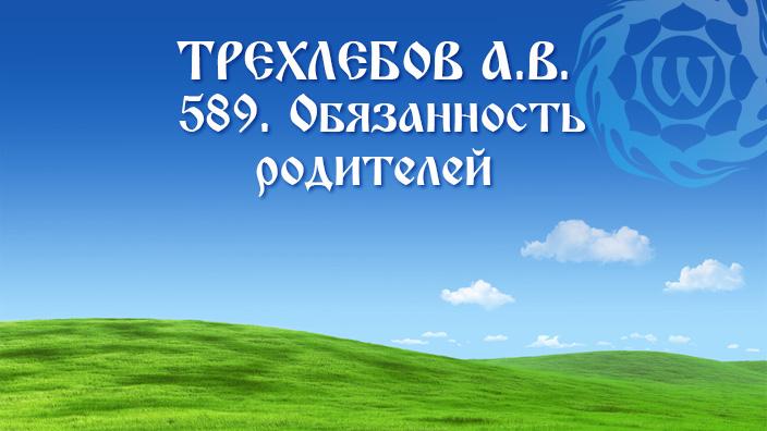 А.В. Трехлебов - 589 - Обязанность родителей