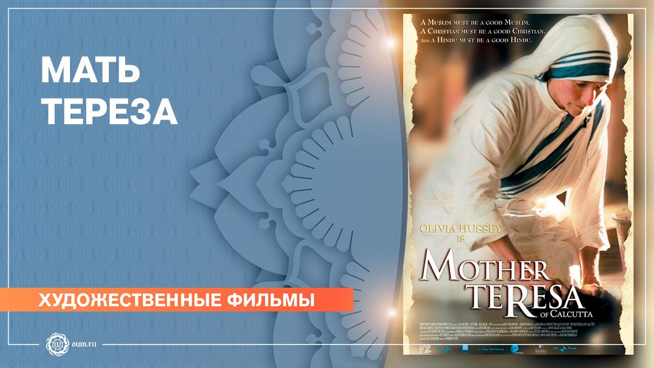 Мать Тереза (2003)