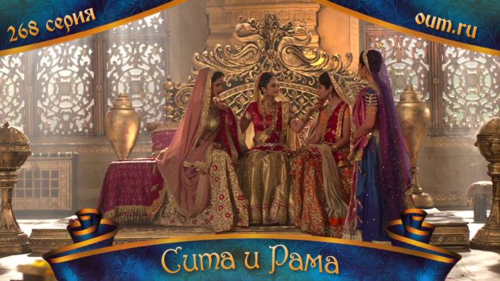 Сита и Рама. 268 серия