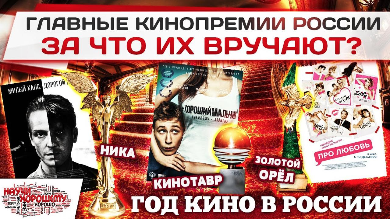 Главные кинопремии России: За что их вручают?
