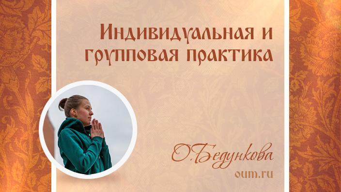 Индивидуальная и групповая практика. Ольга Бедункова