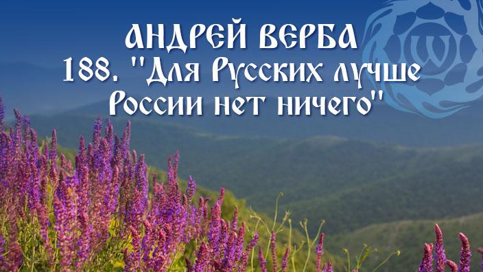 Андрей Верба - 188 - ''Для Русских лучше России нет ничего''