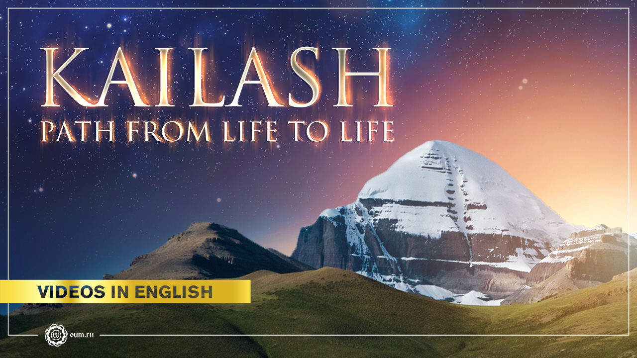 KAILASH. The path from life to life (Kailas)