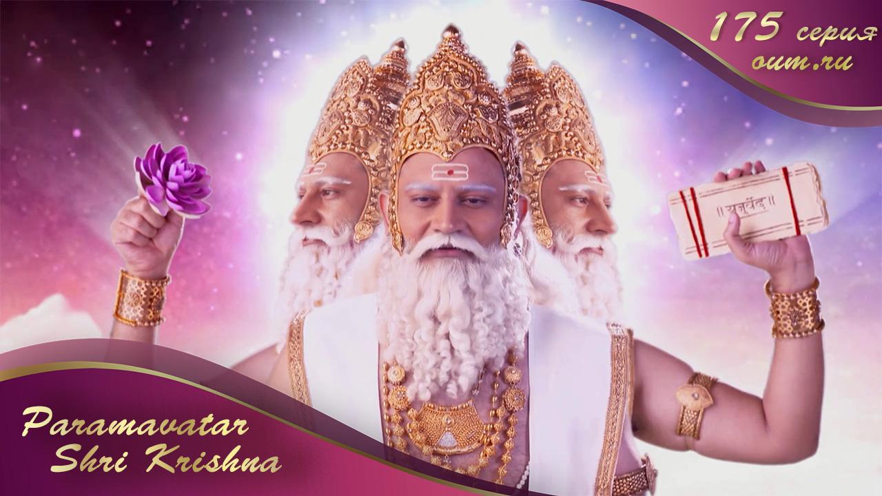 Paramavatar Shri Krishna. Серия  175