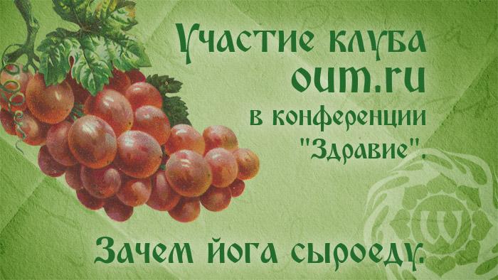 """Участие клуба oum.ru в конференции """"Здравие"""". Зачем йога сыроеду?"""