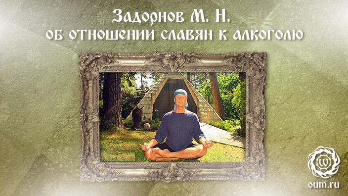Задорнов М. Н. об отношении славян к алкоголю