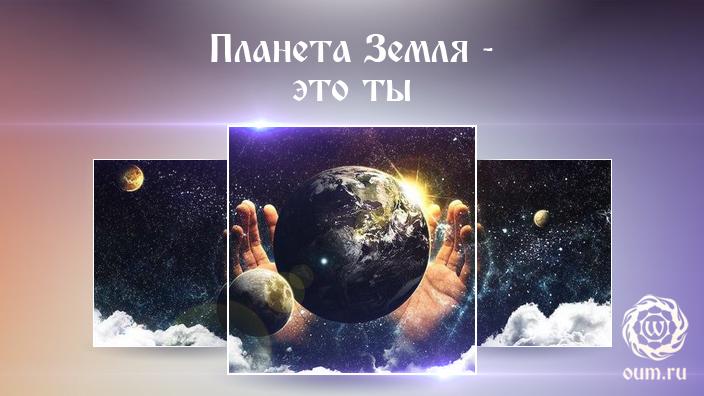 Планета Земля - это ты