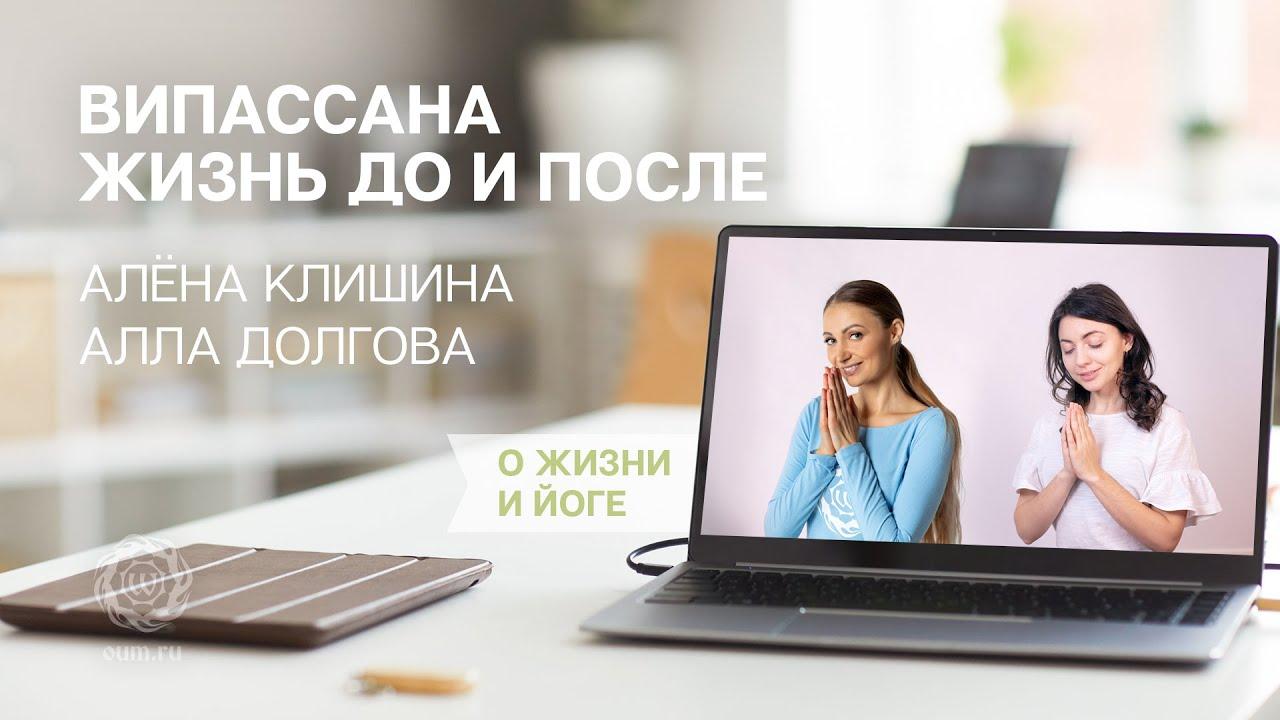 Випассана. Жизнь до и после ретрита. Алёна Клишина и Алла Долгова