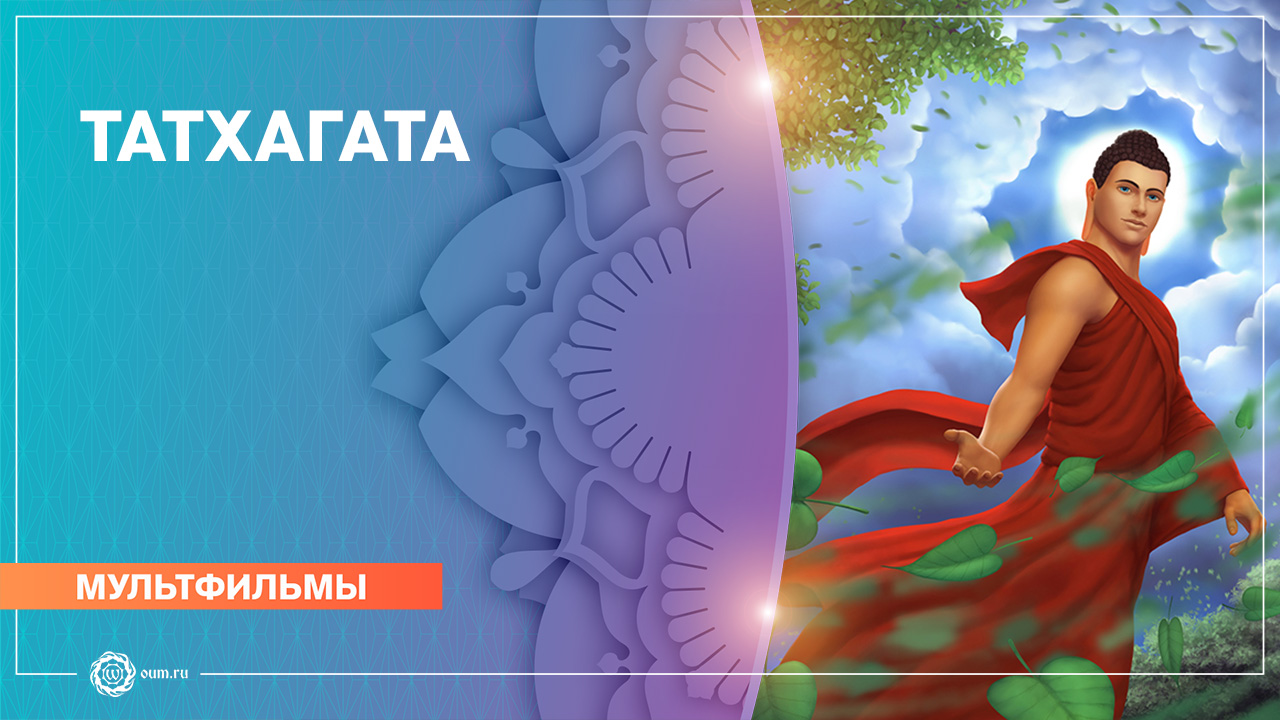 Татхагата