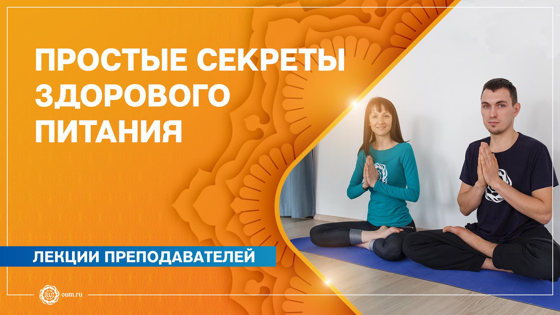 Простые секреты здорового питания. Елена Малинова и Владислав Ванин