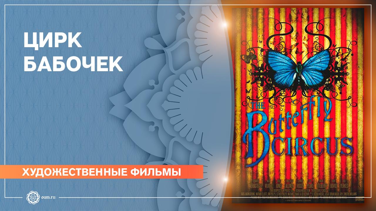 Цирк Бабочек. Фильм-притча (2009)