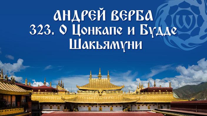Андрей Верба - 323 - О Цонкапе и Будде Шакьямуни