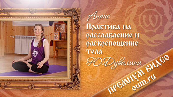 Практика на расслабление и раскрепощение тела. Юлия Дувалина