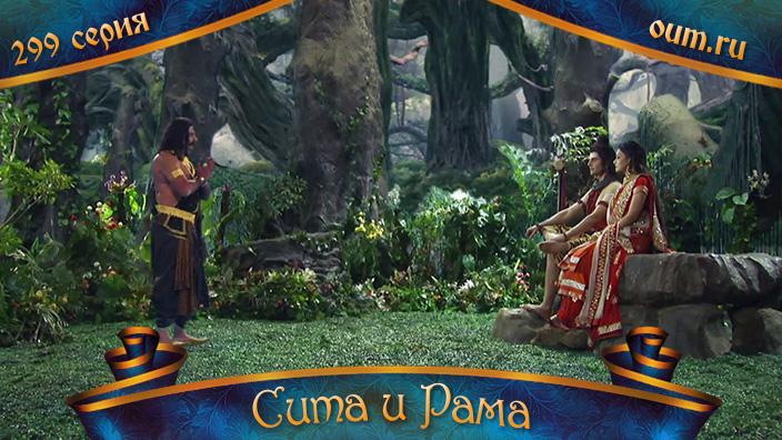 Сита и Рама. 299 серия