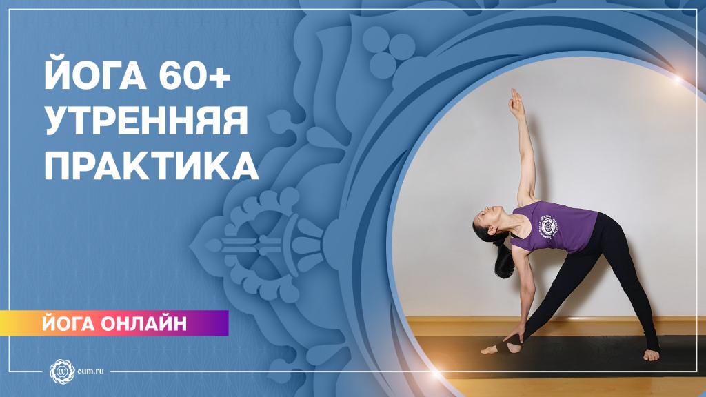 Йога для пожилых 60+. Утренняя практика. Елена Гаврилова