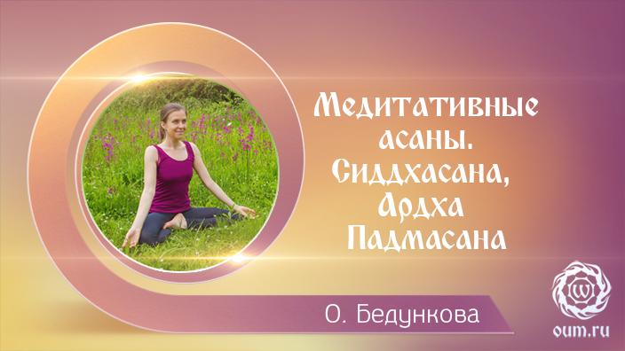 Медитативные асаны. Сиддхасана и Ардхападмасана. Ольга Бедункова