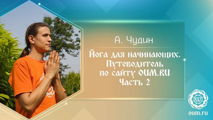 Йога для начинающих или Путеводитель по сайту oum.ru. Часть 2. Антон Чудин