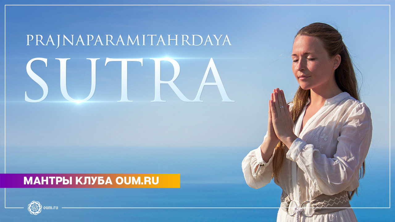Ilona Rebitskaya - Prajnaparamita Mantra (Gate Gate)